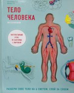 Тело человека. Интерактивный атлас по анатомии с вырубкой. Разбери свое тело на 6 систем