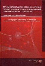 """А. Ш. Ревишвили, В. М. Земскова, А. М. Земскова """"Оптимизация диагностики и лечения гнойно-воспалительных заболеваний"""""""