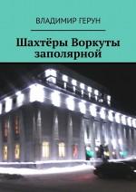 Шахтёры Воркуты заполярной ( Владимир Герун  )