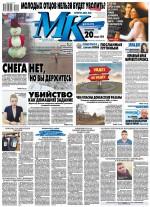 МК Московский Комсомолец 09-2020 ( Редакция газеты МК Московский Комсомолец  )