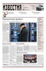 Известия 08-2020 ( Редакция газеты Известия  )