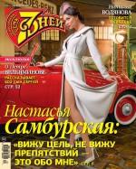 Семь дней ТВ-программа №04/2020