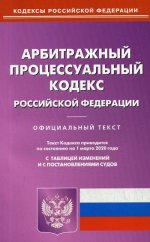 АПК РФ (по сост. на 01.03.2020 г.)