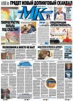 МК Московский Комсомолец 10-2020 ( Редакция газеты МК Московский Комсомолец  )