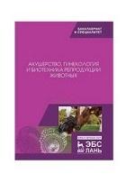 Акушерство, гинекология и биотехника репродукции животных. Учебник, 10-е изд., стер
