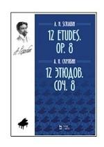 12 этюдов. Соч. 8. Ноты, 2-е изд., стер
