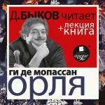Ги де Мопассан. Орля в исполнении Дмитрия Быкова + Лекция Быкова