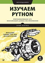 Изучаем Python: программирование игр, визуализация данных, веб-приложения. Третье издание