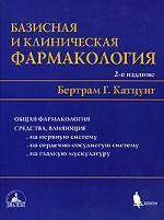 Базисная и клиническая фармакология в 2-х томах