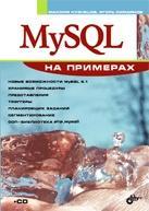 MySQL (+CD)