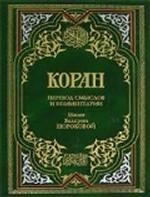 Коран. Перевод смыслов и комментарии Иман