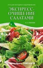 Экспресс-очищение салатами. Метод И. Семеновой