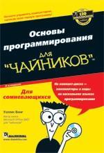 """Основы программирования для """"чайников"""". 4-е издание"""