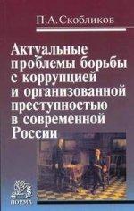 Актуальные проблемы с коррупцией и организованной преступностью в современной России