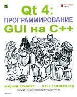 QT 4: программирование GUI на C++ (+CD)