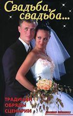 Свадьба, свадьба...Традиции. Обряды. Сценарии