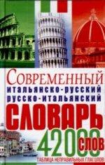 Современный итальянско-русский русско-итальянский словарь