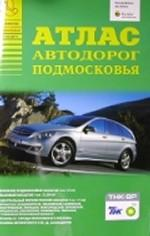 Физическая география России: Атлас. С комплектом контурных карт, 8 класс