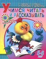 Учимся читать и рассказывать. Для детей 5-6 лет