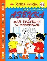 Азбука для будущих отличников. Книжка-раскраска. 4-6 лет