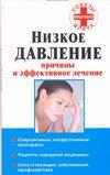 Скачать Низкое давление. Причины и эффективное лечение бесплатно В.П. Потапенко