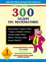 Математика 1кл [300 задач]
