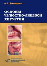 Скачать Основы челюстно-лицевой хирургии бесплатно А.Г. Тимофеев