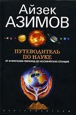 Путеводитель по науке. От египетских пирамид до космических станций