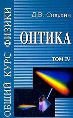 Общий курс физики. Т.4. Оптика