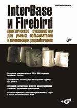 InterBase и Firebird. Практическое руководство для умных пользователей и начинающих разработчиков (+CD)