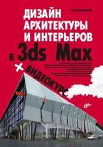 Дизайн архитектуры и интерьеров в 3ds Max