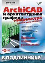 ArchiCAD и архитектурная графика + CD