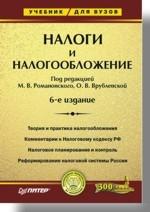 Налоги и налогообложение: Учебник для вузов. 6-е изд