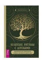 Кельтские ритуалы с деревьями: церемонии для тринадцати лунных месяцев и одного дня