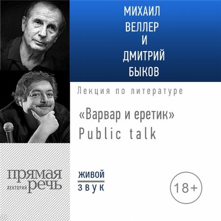 Лекция «Варвар и еретик» Public talk