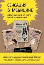 Сенсация в медицине. Комплект из 3 книг