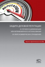 Защита деловой репутации в случаях ее диффамации или неправомерного использования (в сфере коммерческих отношений)
