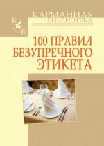 100 правил безупречного этикета