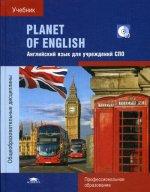 Planet of English: Учебник английского языка для учреждений СПО: (+CD) (8-е изд.)
