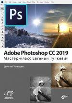 Adobe Photoshop CC 2019. Мастер-класс Евгении Тучкевич