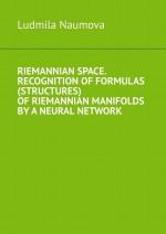 Riemannian space. Recognition offormulas (structures) ofriemannian manifolds byaneural network