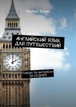 Английский язык для путешествий. Говори по-английски ЗА10ДНЕЙ