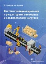 Системы позиционирования с регуляторами положения и наблюдателями нагрузки: Монография