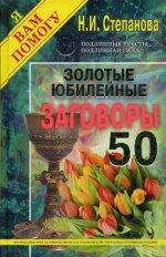 Золотые юбилейные заговоры. Вып. 50 (пер.)