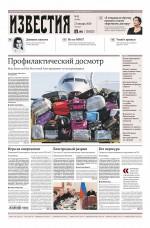 Известия 11-2020 ( Редакция газеты Известия  )