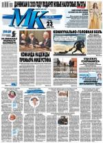 МК Московский Комсомолец 12-2020 ( Редакция газеты МК Московский Комсомолец  )