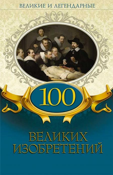 100 великих изобретений