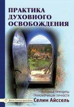 Айссель Селим: Практика духовного освобождения. Основные принципы трансформации личности