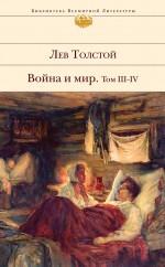 Война и мир. Том III–IV