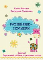 Русский язык – с колыбели. Выпуск 1. Двуязычный ребёнок от рождения до года